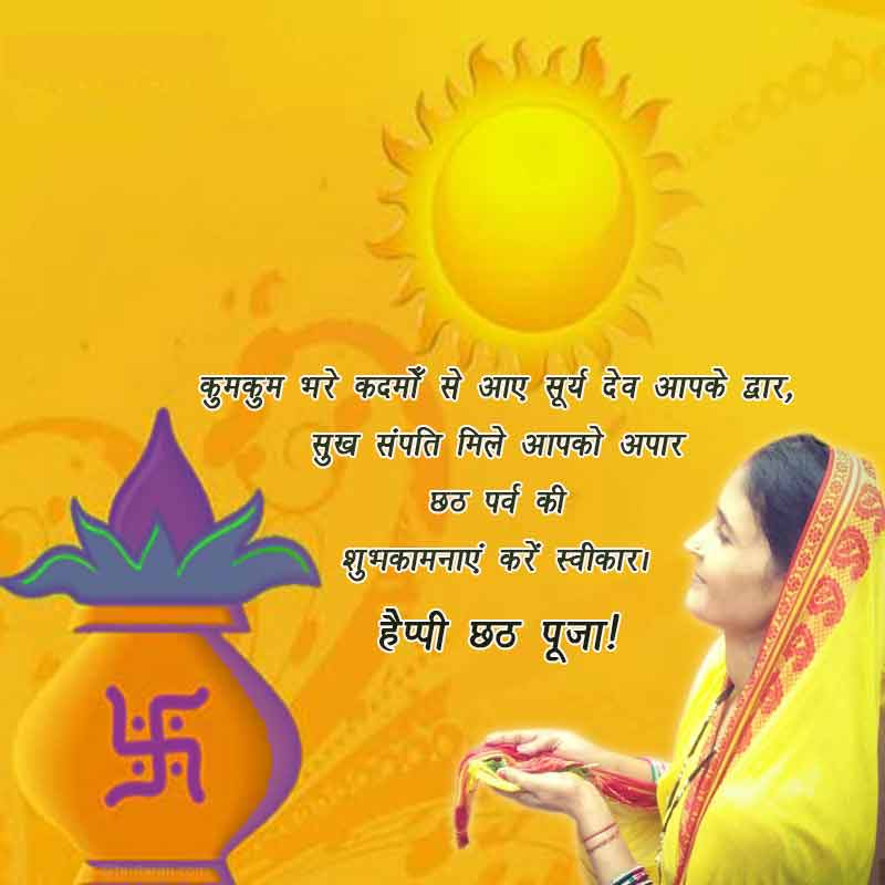 happy Chhath puja quotes images hindi3