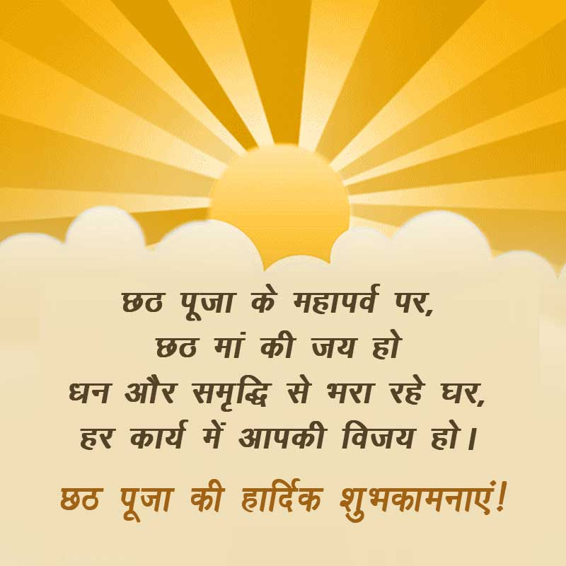 happy Chhath puja quotes images hindi4