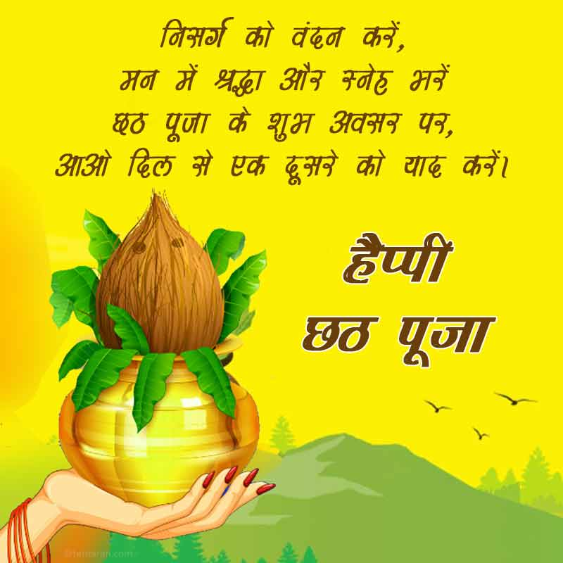 happy Chhath puja quotes images hindi5