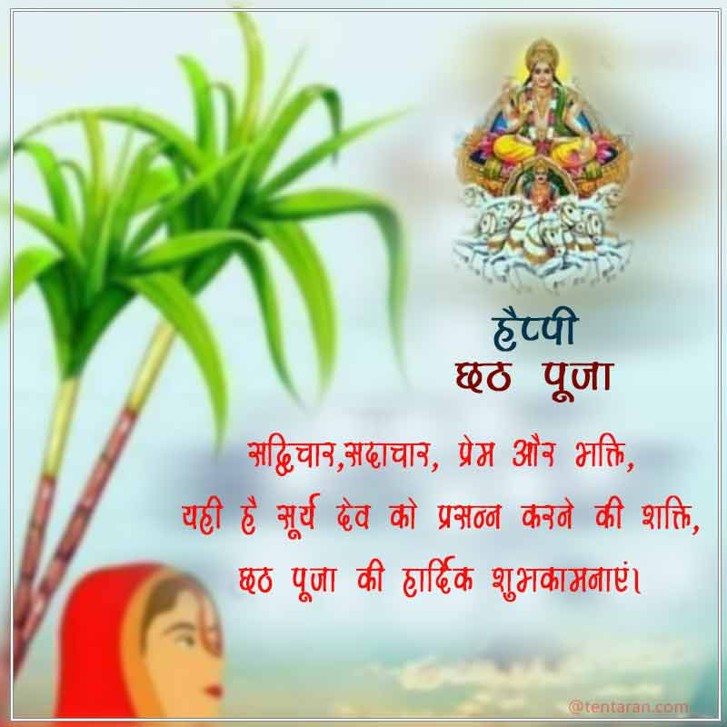 happy Chhath puja quotes images hindi6