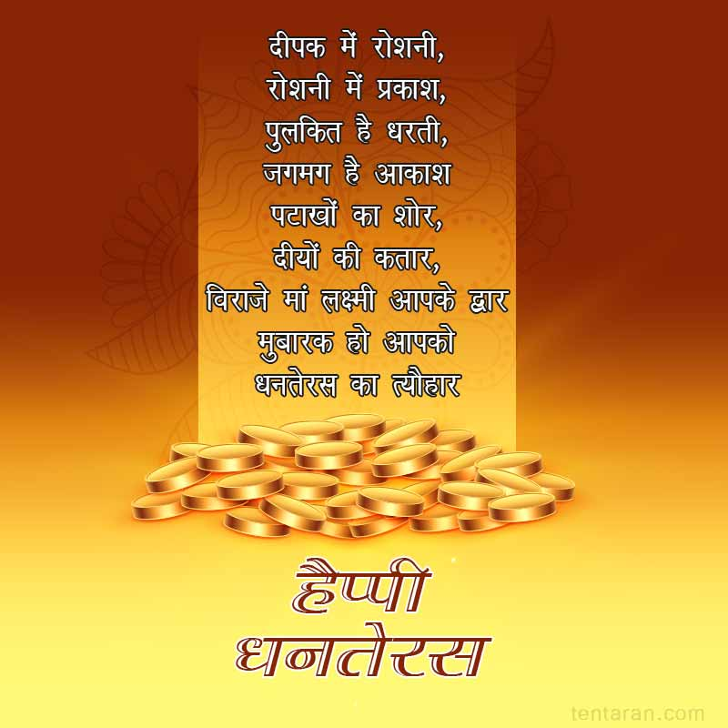 happy dhanteras wishes image1
