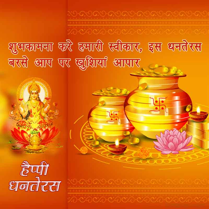 happy dhanteras wishes image10