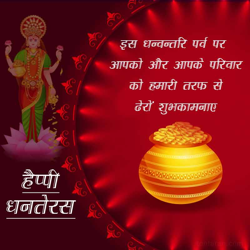 happy dhanteras wishes image11