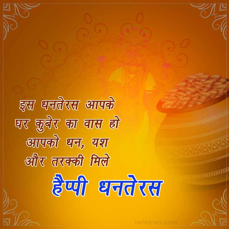 happy dhanteras wishes image2