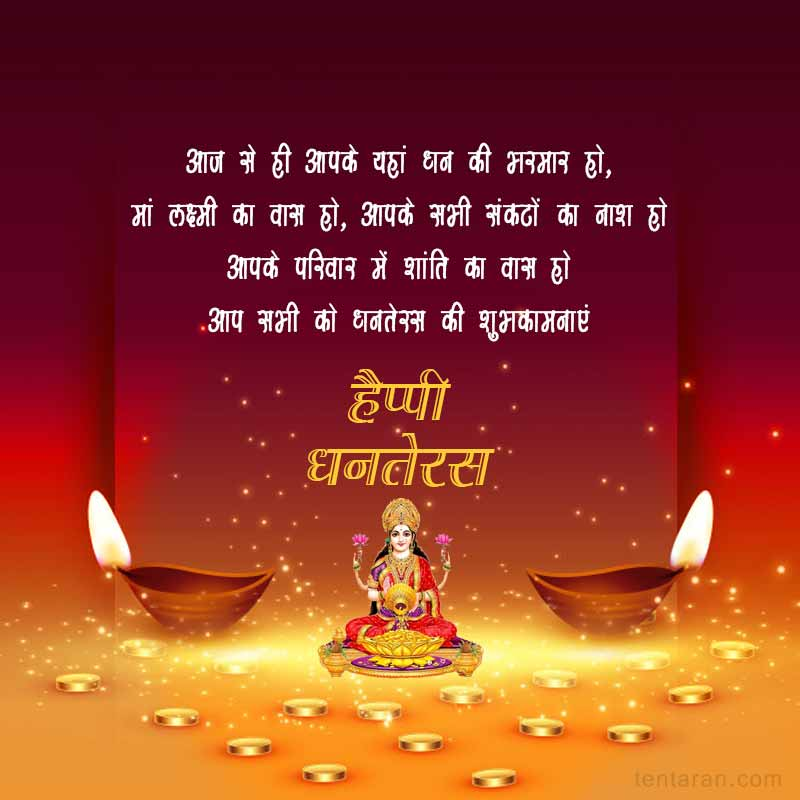 happy dhanteras wishes image3