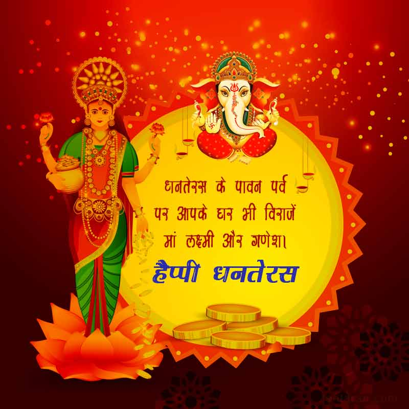happy dhanteras wishes image4