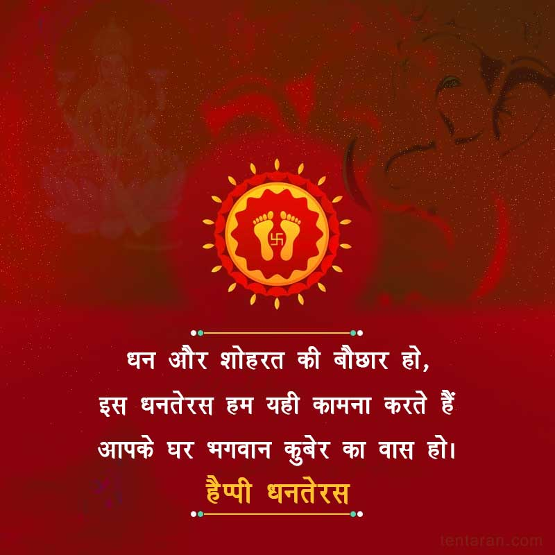 happy dhanteras wishes image5