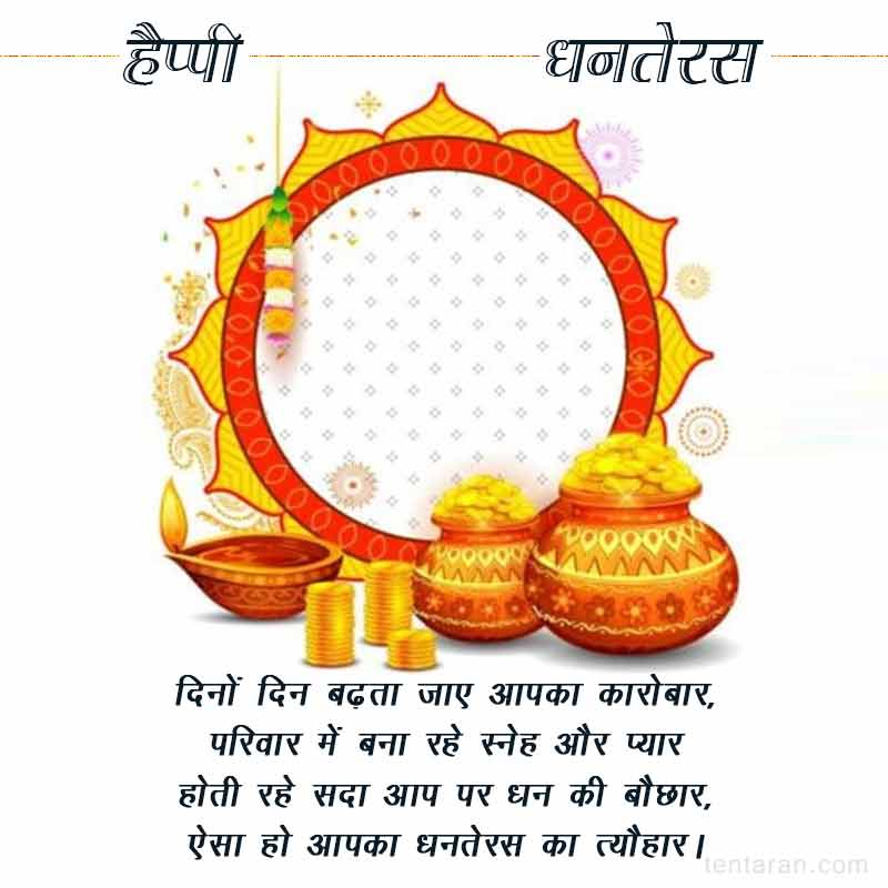 happy dhanteras wishes image6