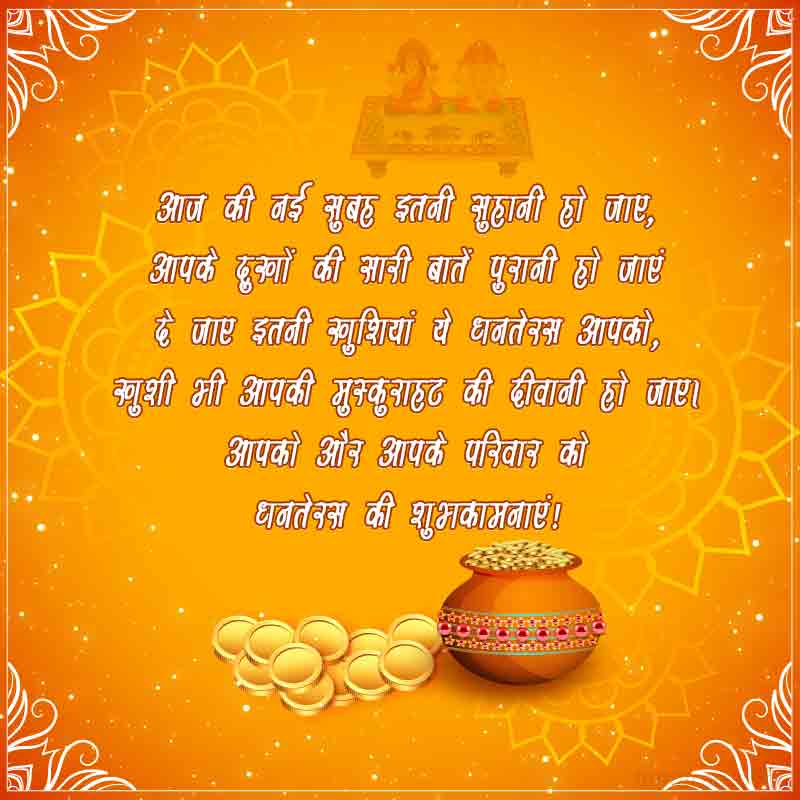 happy dhanteras wishes image7