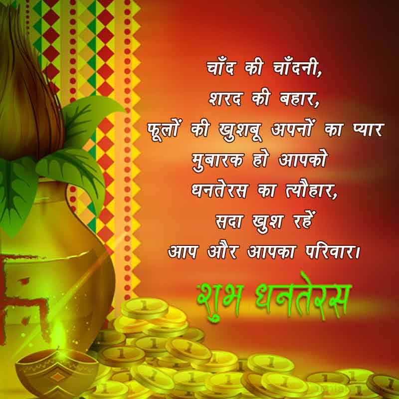 happy dhanteras wishes image8
