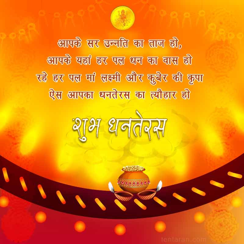 happy dhanteras wishes image9