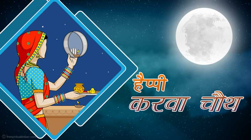 happy karwa chauth wishes images quotes
