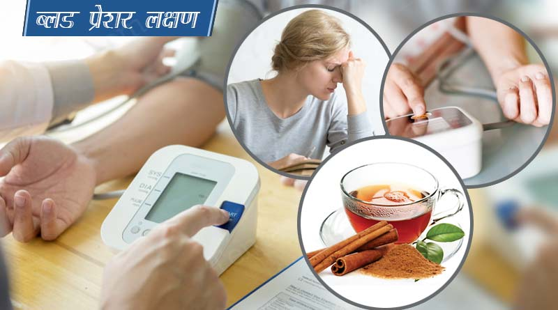 high blood pressure causes treatment symptoms