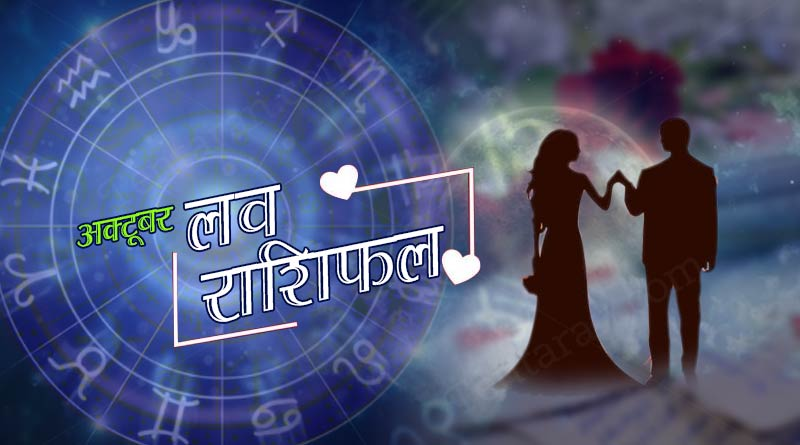 love horoscope october 2019