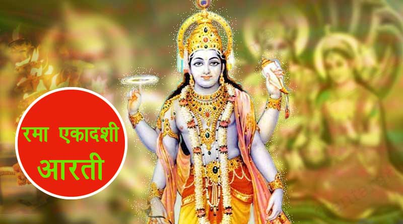 rama ekadashi aarti lyrics hindi