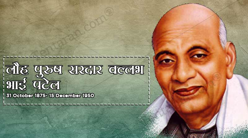 vallabhbhai patel jayanti wishes images quotes