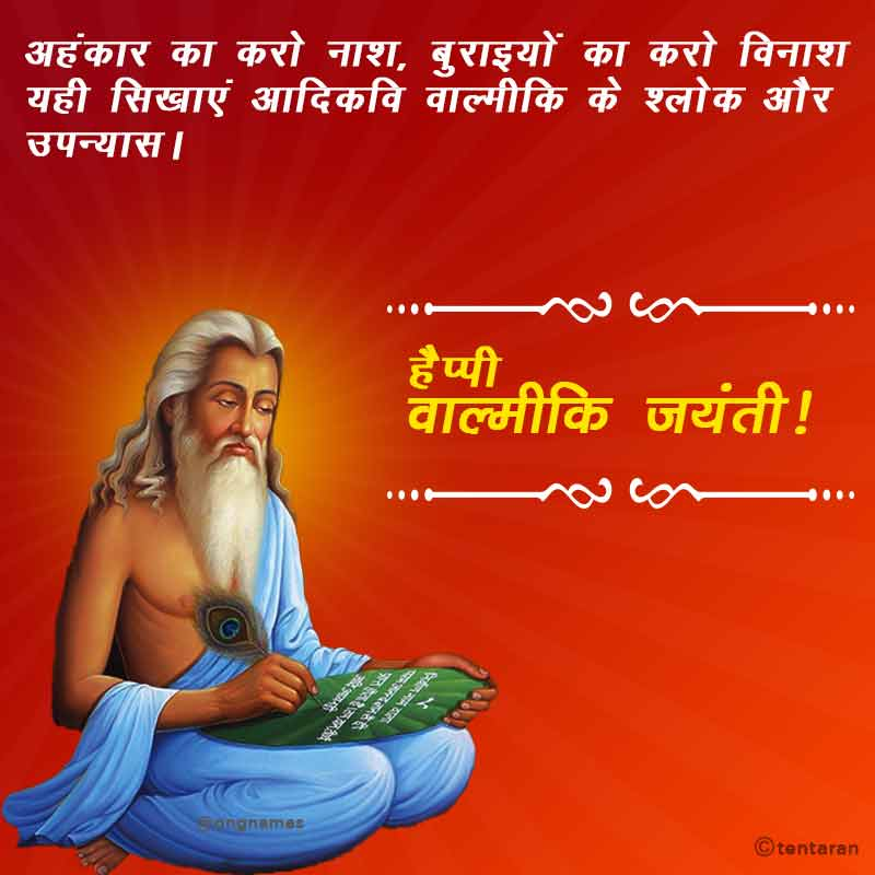 valmiki-jayanti-quotes-status-wishes-hindi-4