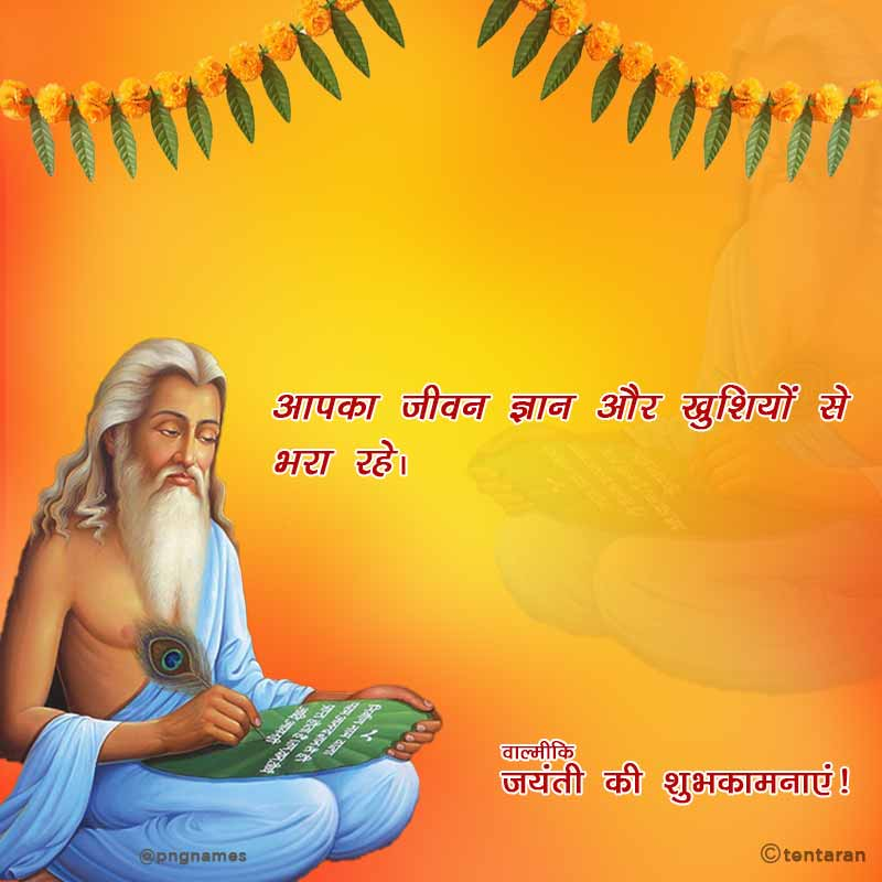 valmiki-jayanti-quotes-status-wishes-hindi-7