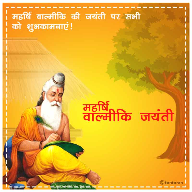valmiki jayanti wishes hindi 3