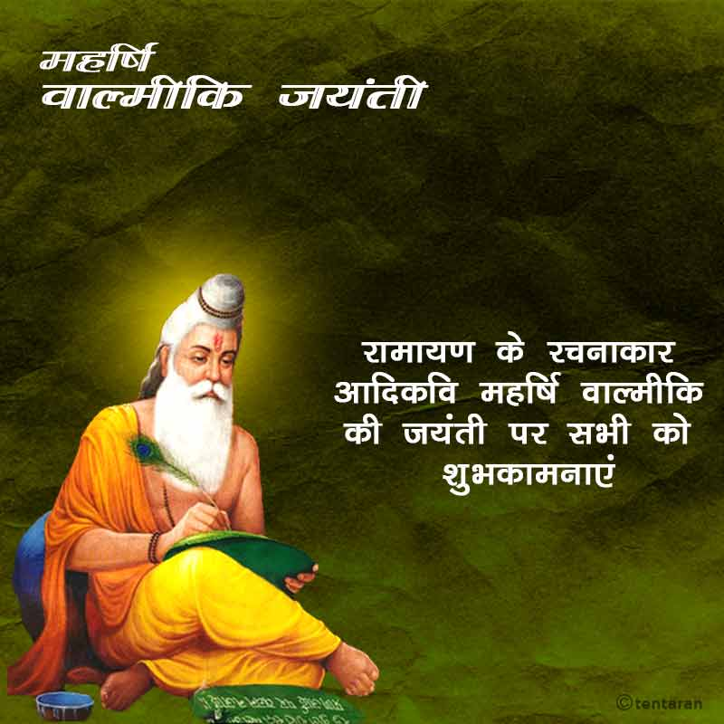 valmiki jayanti wishes hindi 5