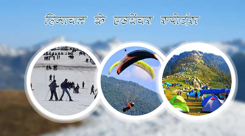 adventure sports activities in himachal pradesh