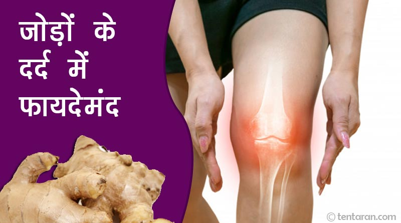 benefits of ginger image5