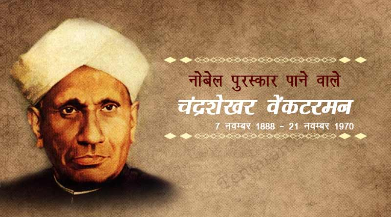 c v raman birthday wishes quotes images