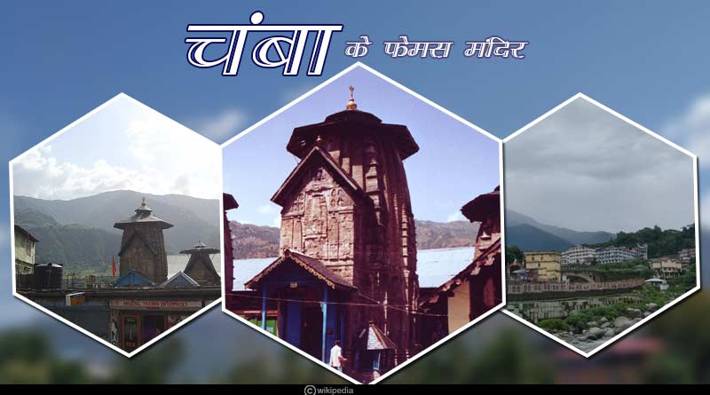 famous temples in chamba