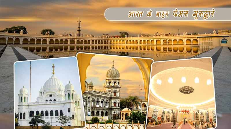 five famous gurudwaras outside india travel