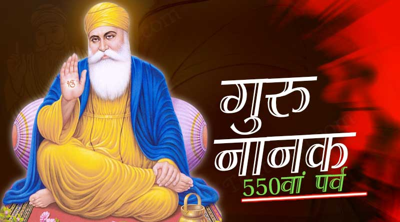 gurpurab 550 celebration at sultanpur lodhi