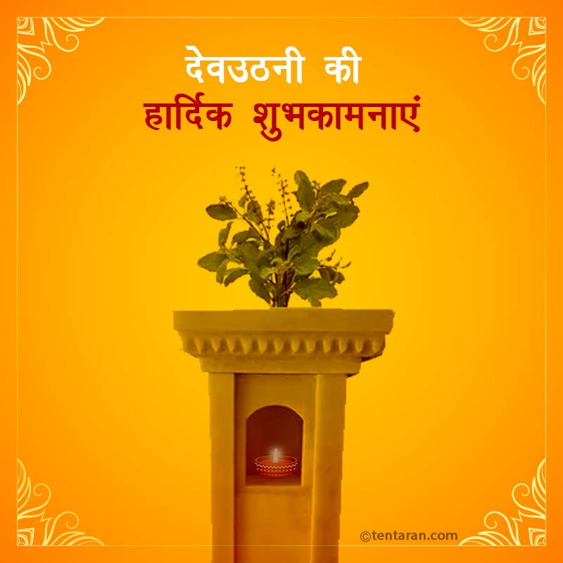 happy dev uthani ekadashi image2