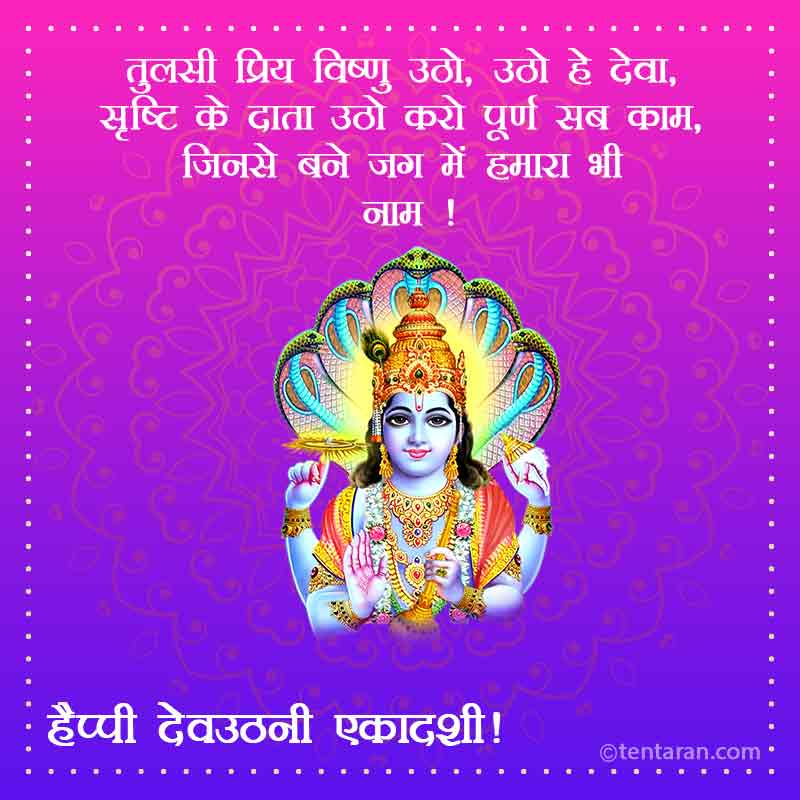 happy dev uthani ekadashi image3