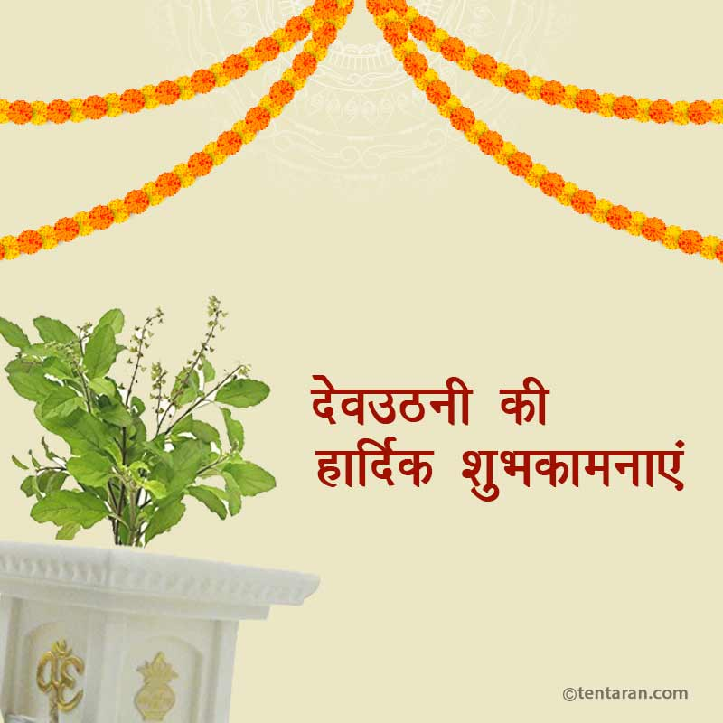 happy dev uthani ekadashi image6