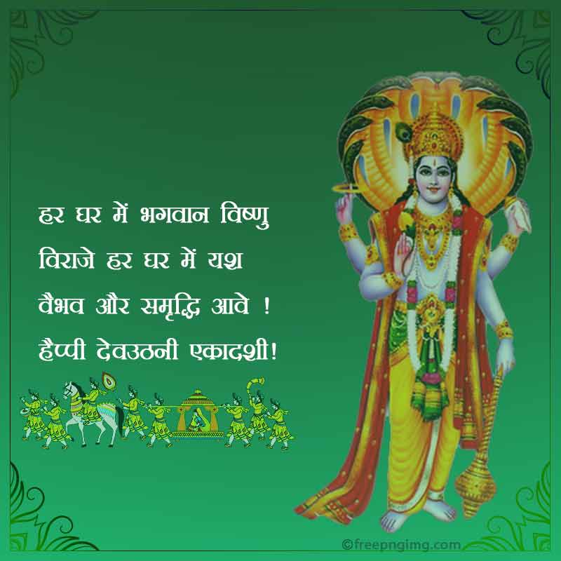 happy dev uthani ekadashi image7