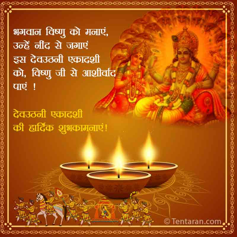 happy dev uthani ekadashi image9