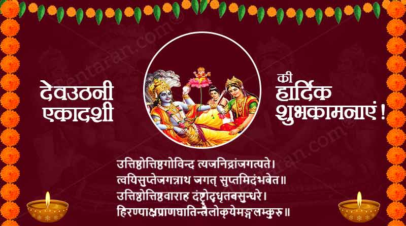 happy dev uthani ekadashi wishes images