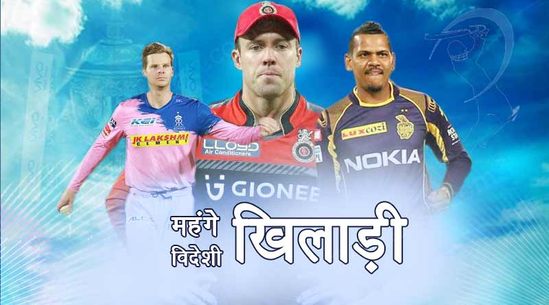 ipl 2020 most expensive retained foreign players list