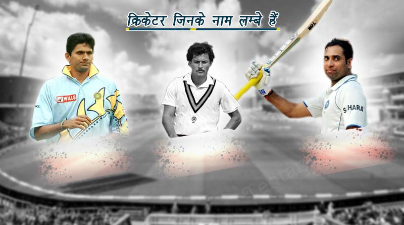 longest name of indian cricketers list hindi