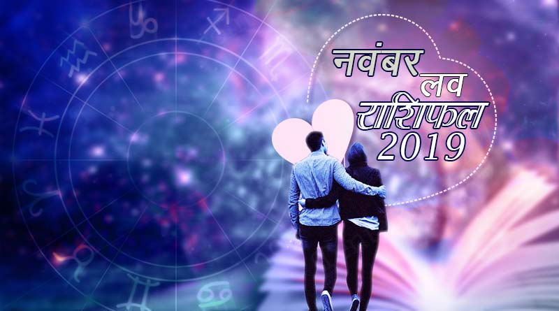 love horoscope november 2019