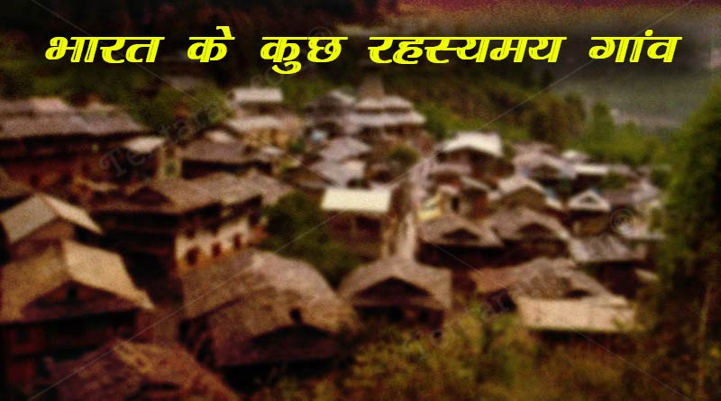 mysterious villages of india