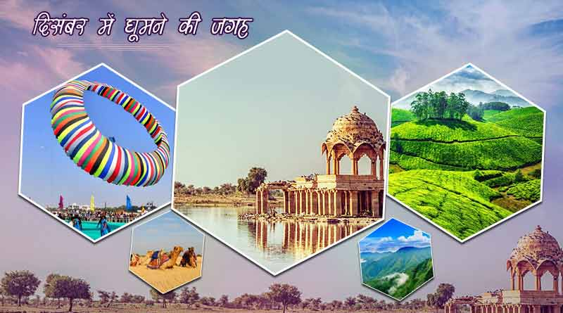 places to visit in december in india in hindi