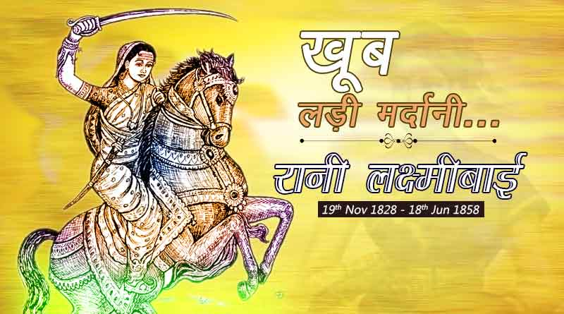 rani lakshmi bai interesting facts