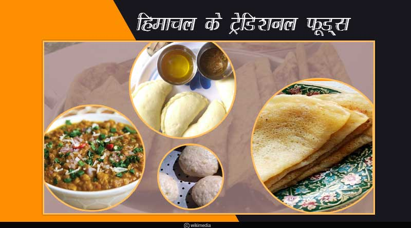 traditional dishes of himachal pradesh