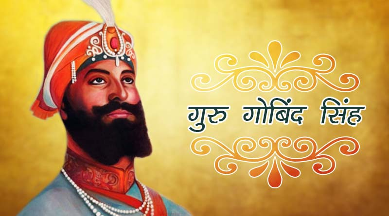 Guru gobind singh quotes images status wishes photo hindi