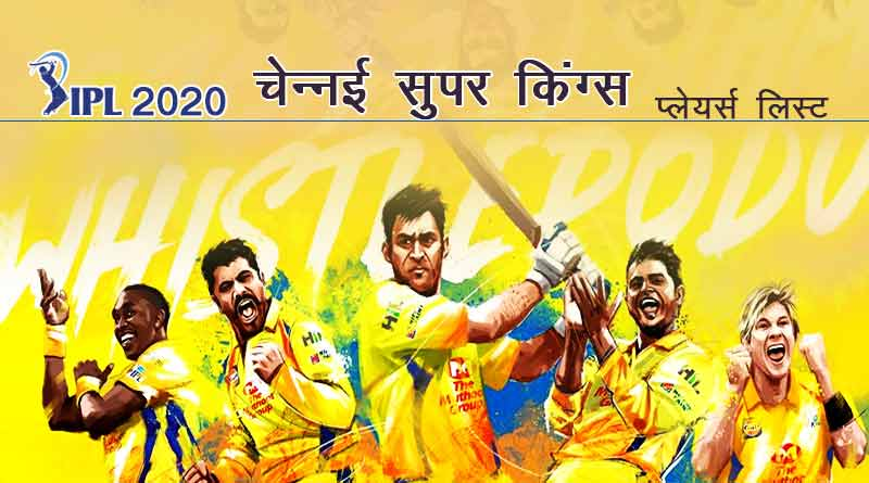 Ipl 2020 chennai super kings team players list
