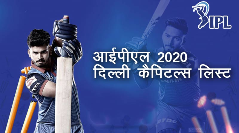 Ipl 2020 delhi capitals team players list