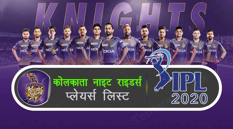 Ipl 2020 kolkata knight riders team players list
