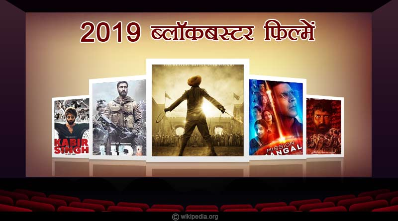 bollywood top super hit movies of 2019