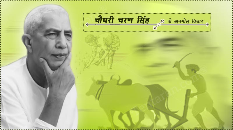 chaudhary charan singh quotes images status wishes photo