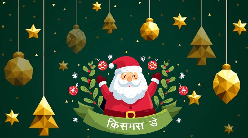 christmas day story in hindi